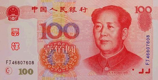 人民元・ドル・円 1/5~中国建国...