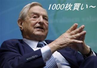 George-Soros-Buy.jpg