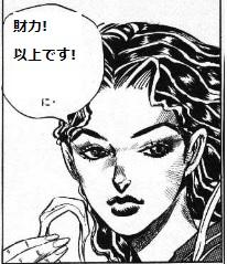 Jojo-32-036-Yamagishi-selfish.jpg