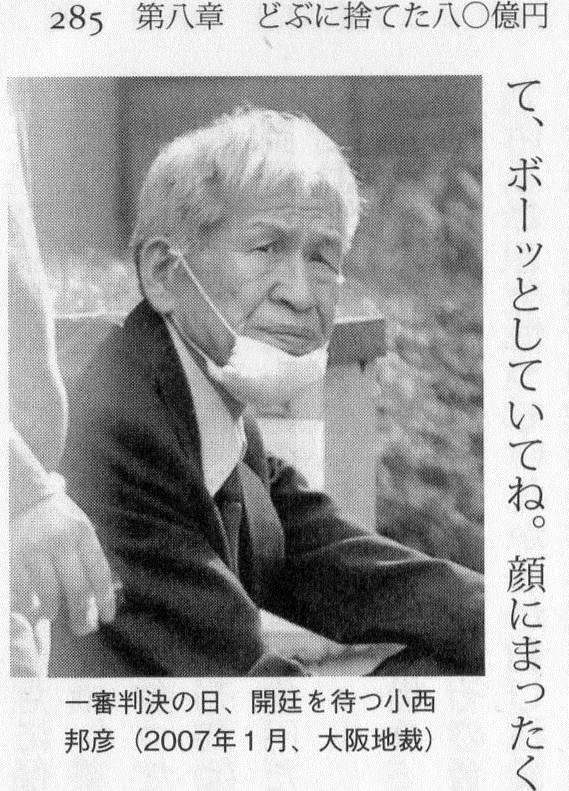 Old-Konishi.jpg