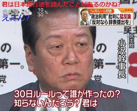 Ozawa-Kenpou.jpg