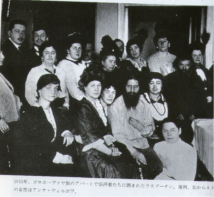 Rasputin02.jpg