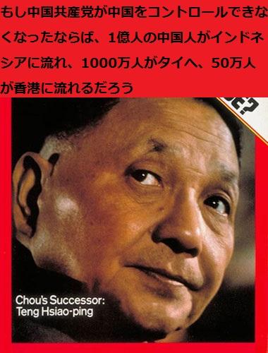 Teng-Hsiao-Ping.jpg