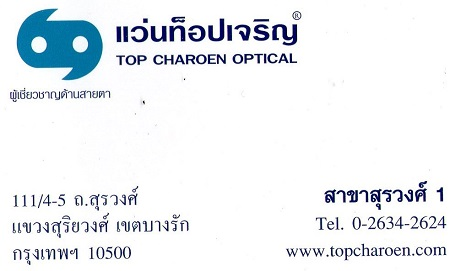 Top-Charoen-Optical.jpg