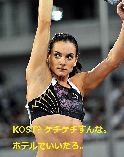 Yelena-Gadzhievna-Isinbaeva-02.JPG
