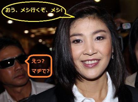 Yinluck_Shinawatra.jpg