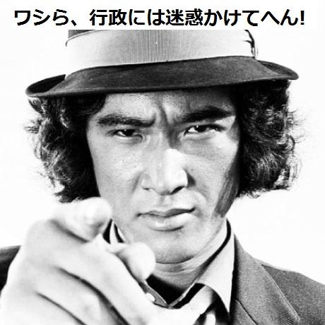 Yusaku-gyosei.jpg