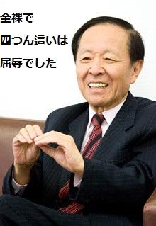 ezoe-hiromasa-kankan.jpg