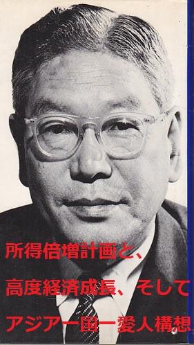 ikeda-Hayato.jpg