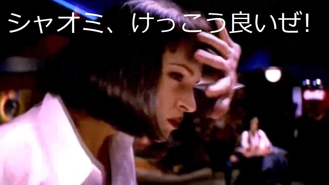 mia-wallace-pulpfiction-05-xiaomi.jpg