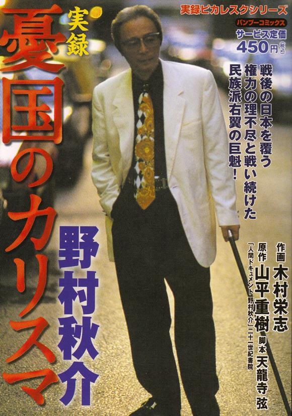 nomura-syusuke.jpg