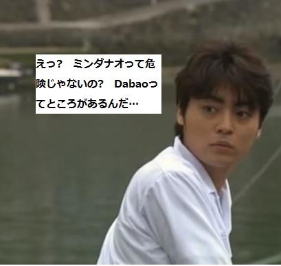 yamada-mindanao.jpg
